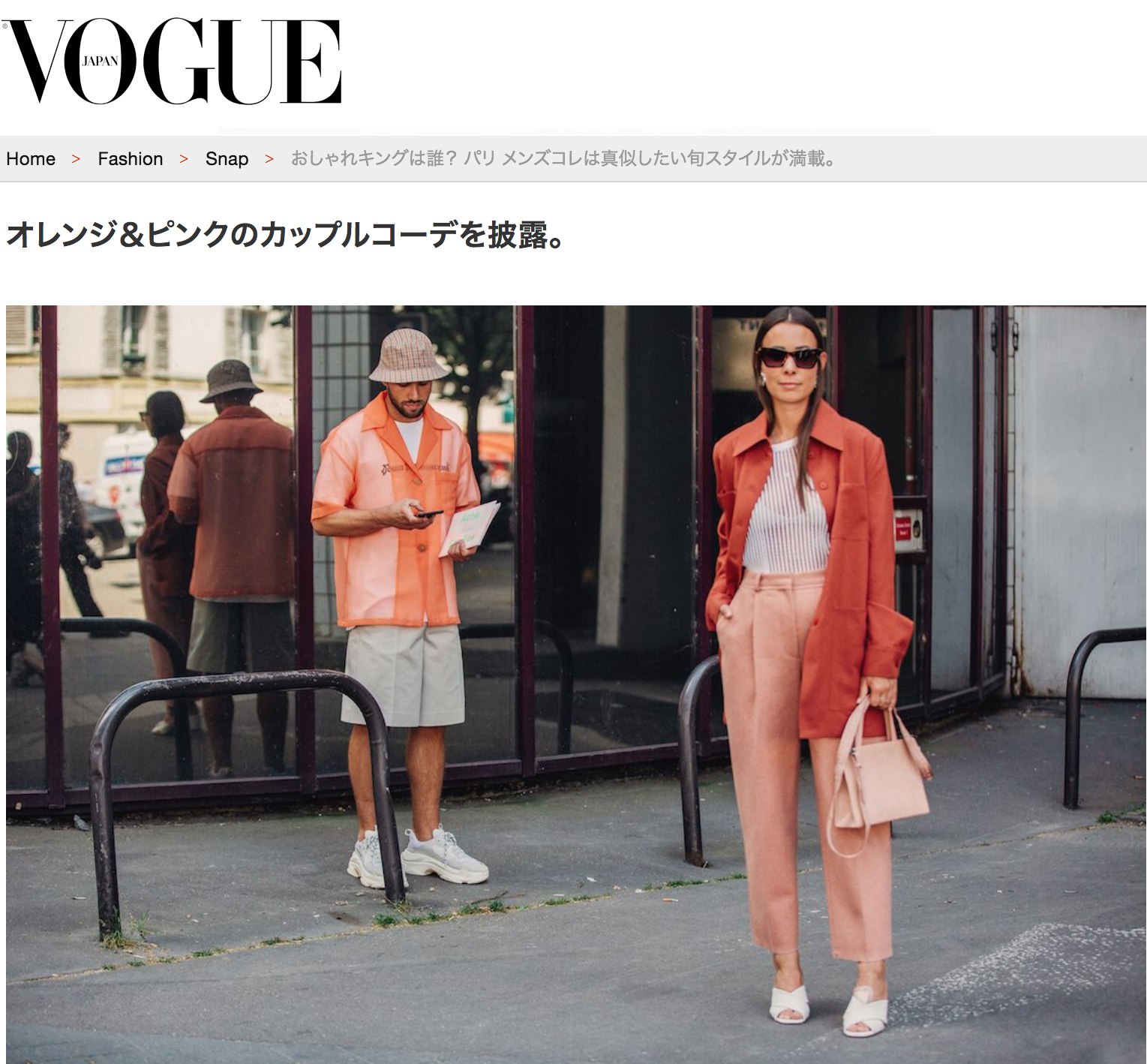 vogue japan street style garconjon